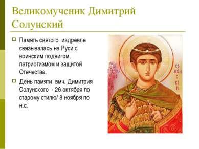Великомученик Димитрий Солунский Память святого издревле связывалась на Руси ...