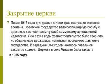 Закрытие церкви После 1917 года для храмов в Коми крае наступают тяжелые врем...