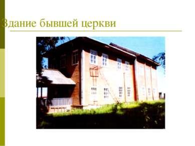 Здание бывшей церкви