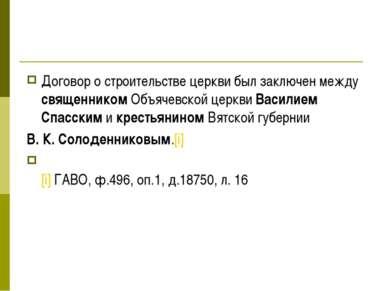 Договор о строительстве церкви был заключен между священником Объячевской цер...