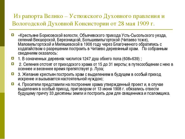 Из рапорта Велико – Устюжского Духовного правления и Вологодской Духовной Кон...
