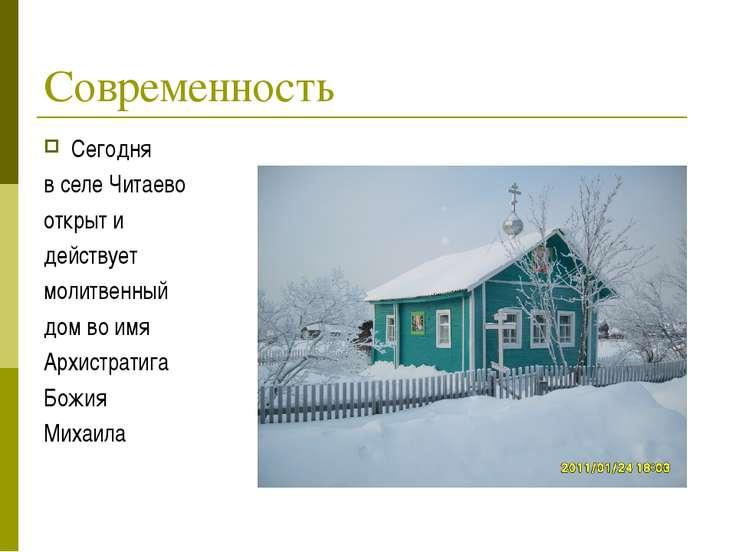 Современность Сегодня в селе Читаево открыт и действует молитвенный дом во им...