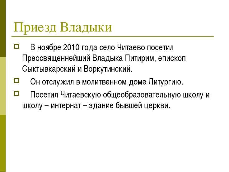 Приезд Владыки В ноябре 2010 года село Читаево посетил Преосвященнейший Влады...
