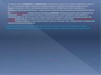 С вниманием связаны направленность и избирательность познавательных процессов...