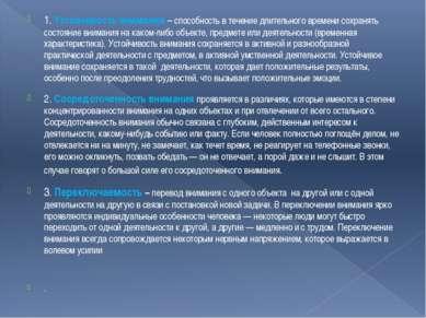 1. Устойчивость внимания – способность в течение длительного времени сохранят...