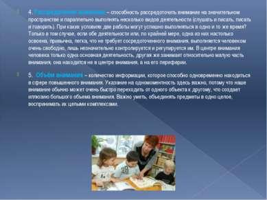 4. Распределение внимания – способность рассредоточить внимание на значительн...