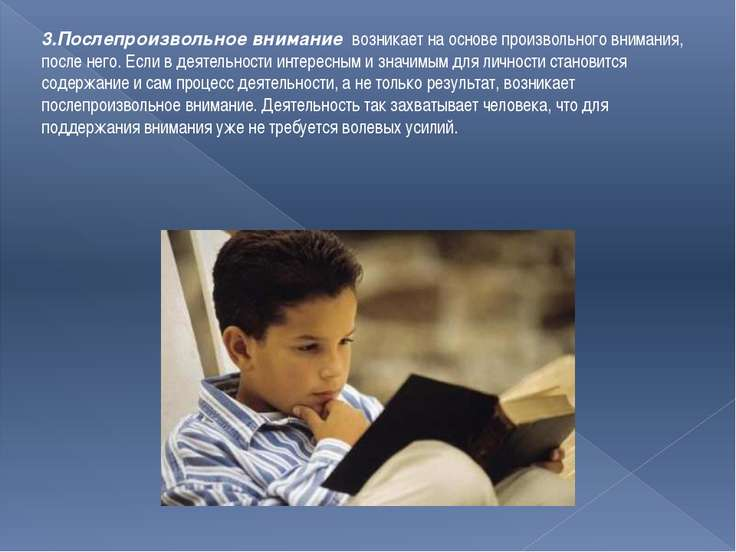 3.Послепроизвольное внимание возникает на основе произвольного внимания, посл...