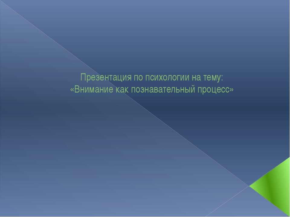 Презентация по психологии на тему: «Внимание как познавательный процесс»