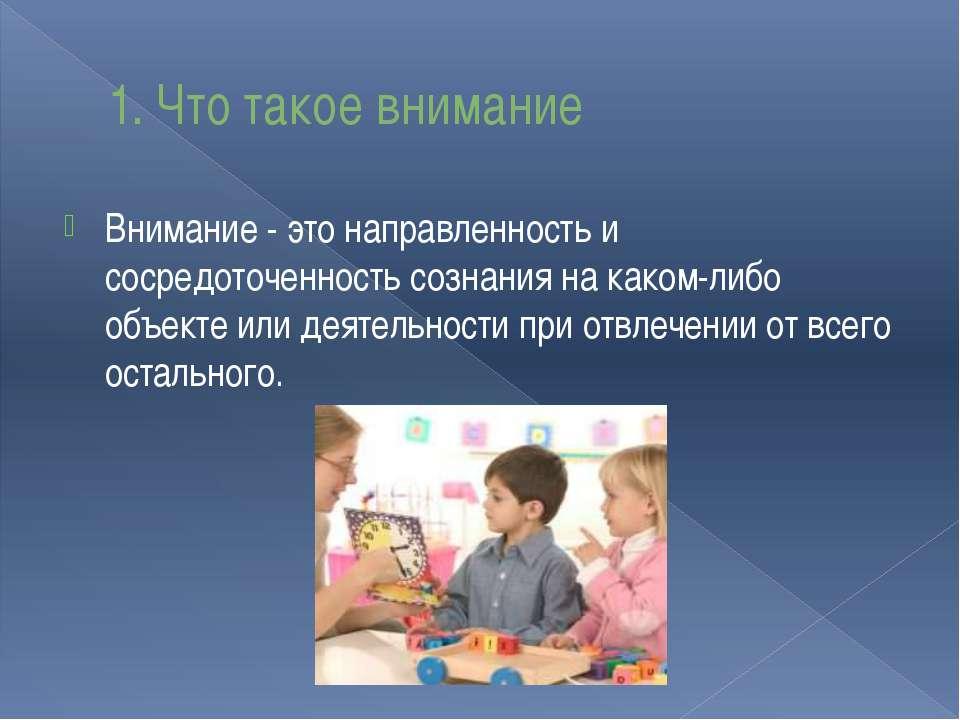 1. Что такое внимание Внимание - это направленность и сосредоточенность созна...