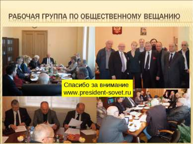 * Спасибо за внимание www.president-sovet.ru