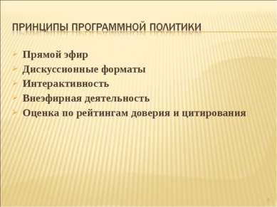 Прямой эфир Дискуссионные форматы Интерактивность Внеэфирная деятельность Оце...