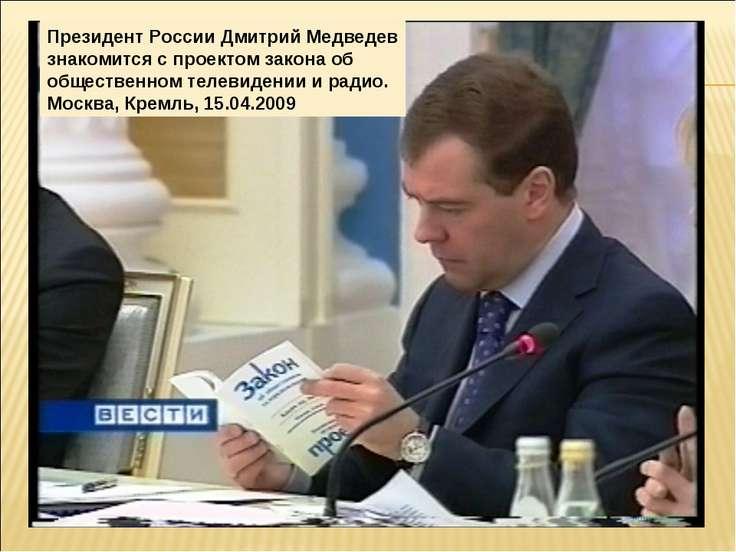 Президент России Дмитрий Медведев знакомится с проектом закона об общественно...