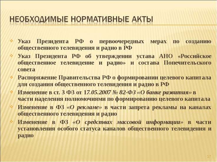 Указ Президента РФ о первоочередных мерах по созданию общественного телевиден...