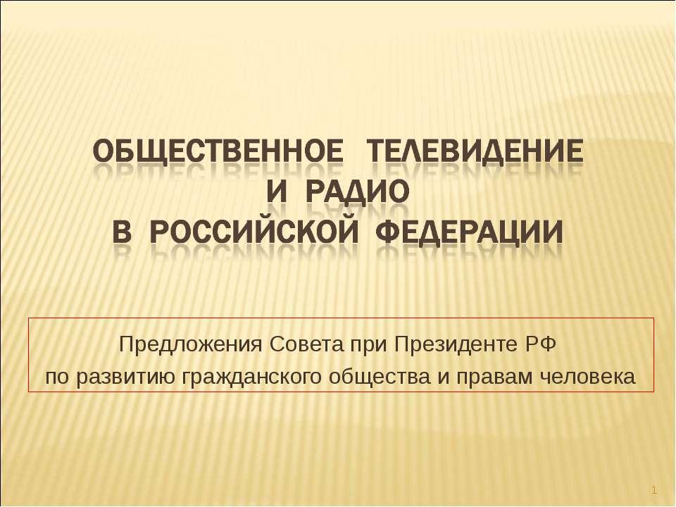 Предложения Совета при Президенте РФ по развитию гражданского общества и прав...