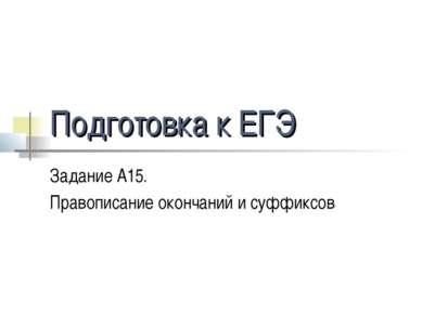 Подготовка к ЕГЭ Задание А15. Правописание окончаний и суффиксов