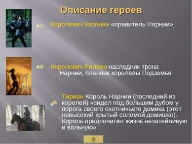 Королевич Каспиан «правитель Нарнии» Тириан Кoроль Нарнии (последний из корол...