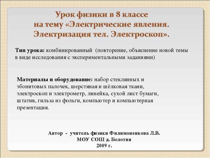 Автор - учитель физики Филимоненкова Л.В. МОУ СОШ д. Болотня 2009 г. Тип урок...