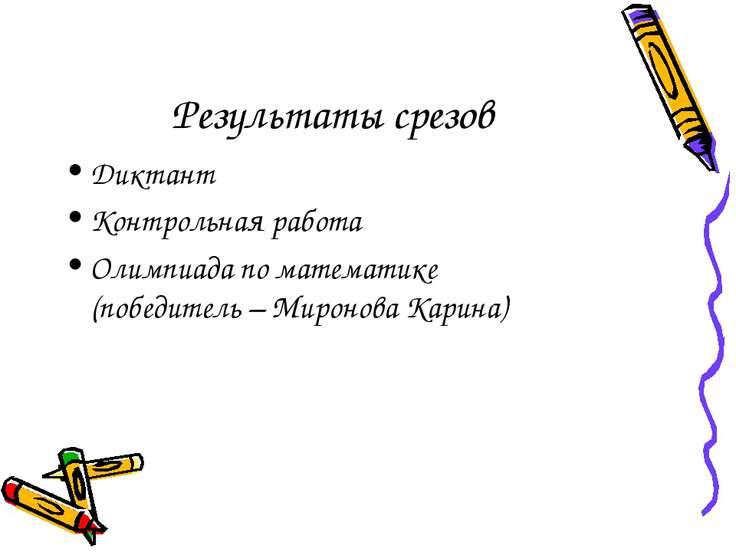 Результаты срезов Диктант Контрольная работа Олимпиада по математике (победит...