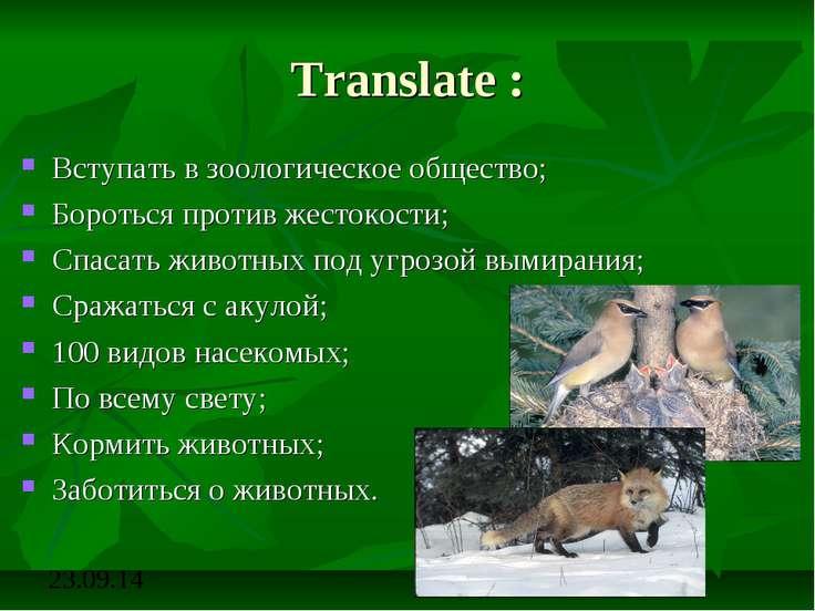 Translate : Вступать в зоологическое общество; Бороться против жестокости; Сп...