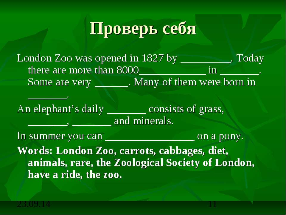 Проверь себя London Zoo was opened in 1827 by _________. Today there are more...