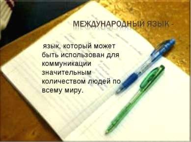 язык, который может быть использован для коммуникации значительным количество...
