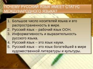 Большое число носителей языка и его распространенность в мире. Русский язык –...