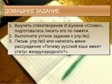 Выучить стихотворение И.Бунина «Слово», подготовьтесь писать его по памяти. В...