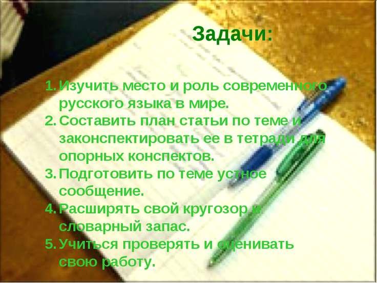 Изучить место и роль современного русского языка в мире. Составить план стать...