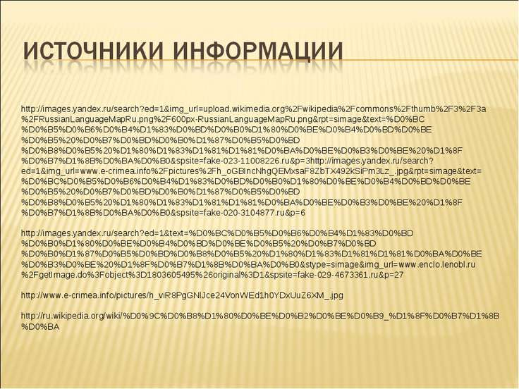 http://images.yandex.ru/search?ed=1&img_url=upload.wikimedia.org%2Fwikipedia%...