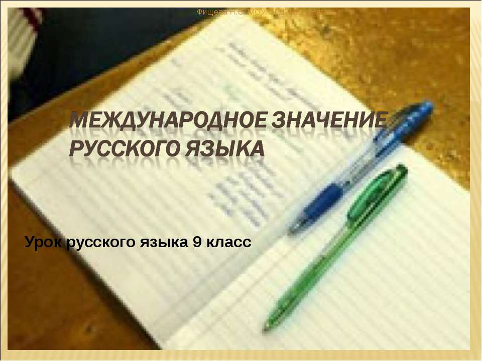 Урок русского языка 9 класс Фищева Н.С. МОУ ОСШ №3 г.Нягань