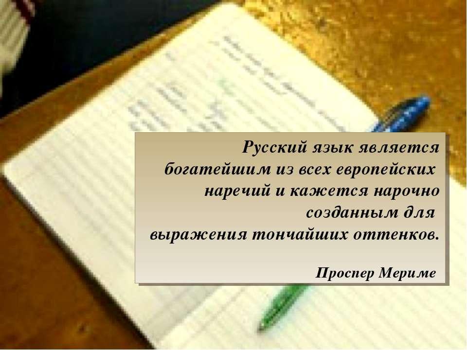 Русский язык является богатейшим из всех европейских наречий и кажется нарочн...
