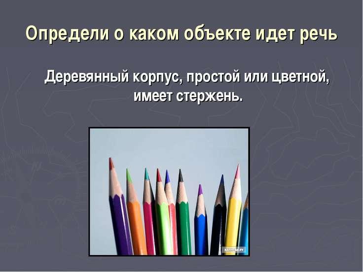 Определи о каком объекте идет речь Деревянный корпус, простой или цветной, им...