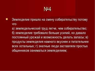 №4 Земледелие пришло на смену собирательству потому что а) земледельческий тр...