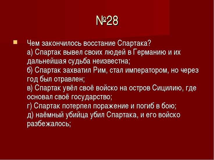 №28 Чем закончилось восстание Спартака? а) Спартак вывел своих людей в Герман...
