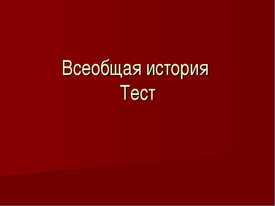 Всеобщая история Тест