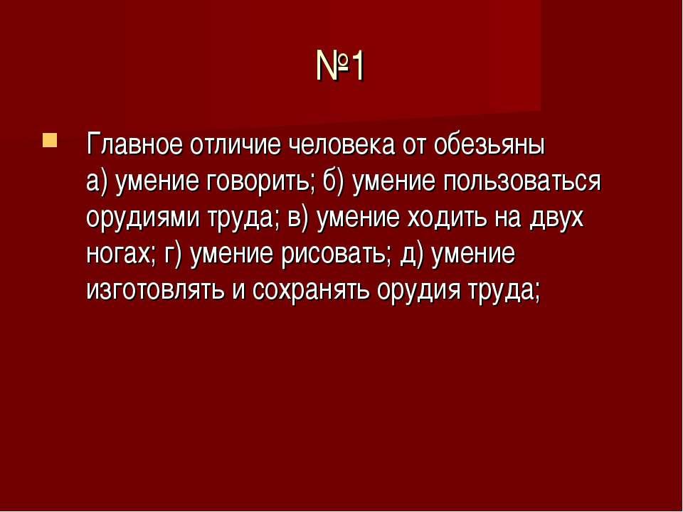 №1 Главное отличие человека от обезьяны а) умение говорить; б) умение пользов...