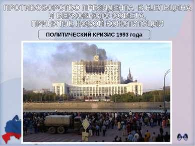 ПОЛИТИЧЕСКИЙ КРИЗИС 1993 года