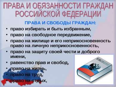 ПРАВА И СВОБОДЫ ГРАЖДАН: право избирать и быть избранным, право на свободное ...