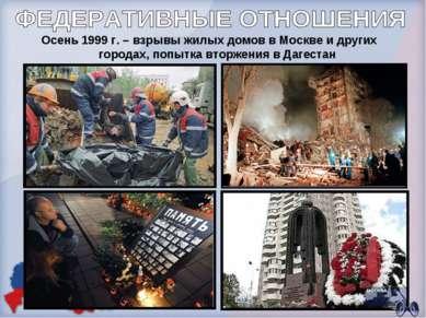 Осень 1999 г. – взрывы жилых домов в Москве и других городах, попытка вторжен...