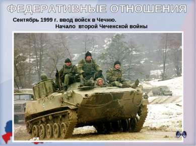 Сентябрь 1999 г. ввод войск в Чечню. Начало второй Чеченской войны