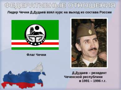 Д.Дудаев – резидент Чеченской республики в 1991 – 1996 г.г. Лидер Чечни Д.Дуд...
