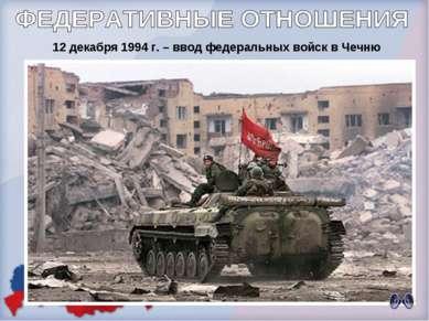 12 декабря 1994 г. – ввод федеральных войск в Чечню