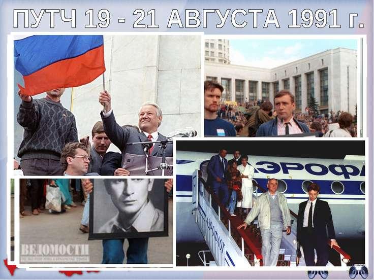 ПРИЧИНА: намечавшееся создание Союза Суверенных Государств вместо СССР. ЦЕЛЬ:...