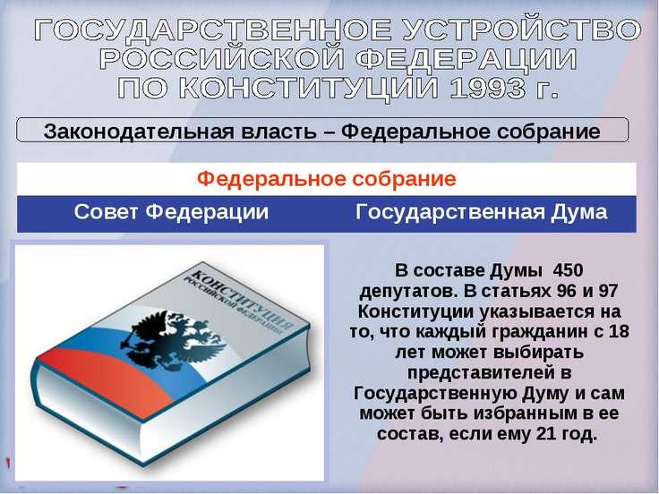 Законодательная власть – Федеральное собрание В составе Думы 450 депутатов. В...