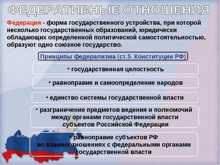 Федерация - форма государственного устройства, при которой несколько государс...