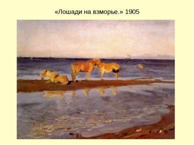 «Лошади на взморье.» 1905