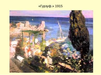 «Гурзуф.» 1915