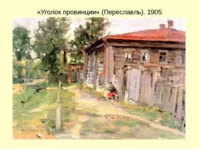 «Уголок провинции» (Переславль). 1905