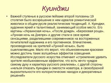 Куинджи Важной ступенью в русском пейзаже второй половины 19 столетия было во...