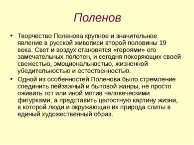 Поленов Творчество Поленова крупное и значительное явление в русской живописи...
